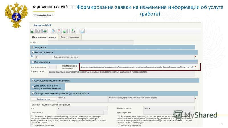 6 Формирование заявки на изменение информации об услуге (работе)