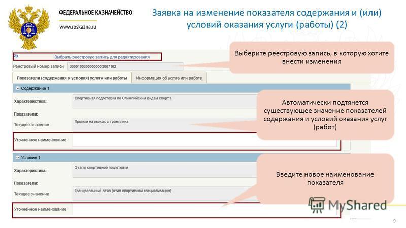 9 Заявка на изменение показателя содержания и (или) условий оказания услуги (работы) (2) Автоматически подтянется существующее значение показателей содержания и условий оказания услуг (работ) Выберите реестровую запись, в которую хотите внести измене
