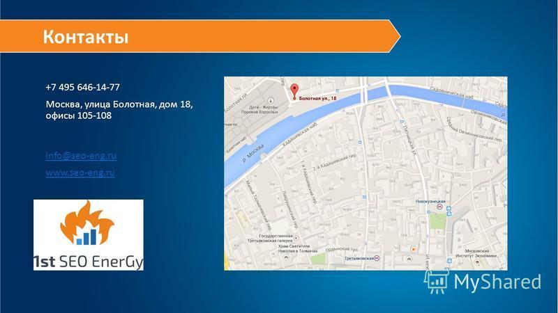 +7 495 646-14-77 Москва, улица Болотная, дом 18, офисы 105-108 info@seo-eng.ru www.seo-eng.ru Контакты