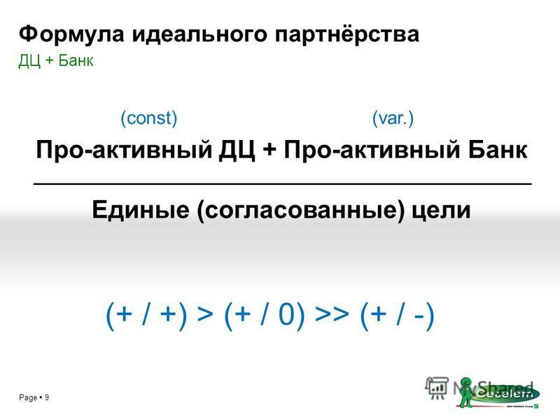 Page 9 Формула идеального партнёрства ДЦ + Банк Про-активный ДЦ + Про-активный Банк Единые (согласованные) цели (var.)(const) (+ / +) > (+ / 0) >> (+ / -)