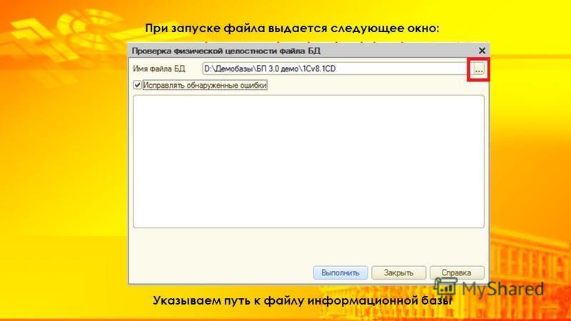 При запуске файла выдается следующее окно: Указываем путь к файлу информационной базы