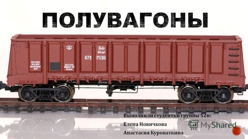 Выполнили студентки группы 52 н : Елена Новичкова Анастасия Куропаткина