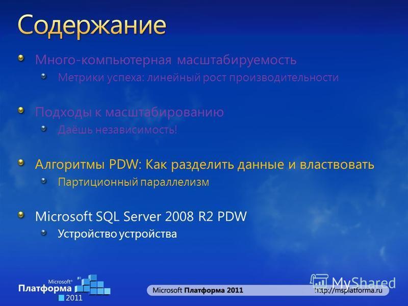 Много-компьютерная масштабируемость Метрики успеха: линейный рост производительности Подходы к масштабированию Даёшь независимость! Алгоритмы PDW: Как разделить данные и властвовать Партиционный параллелизм Microsoft SQL Server 2008 R2 PDW Устройство