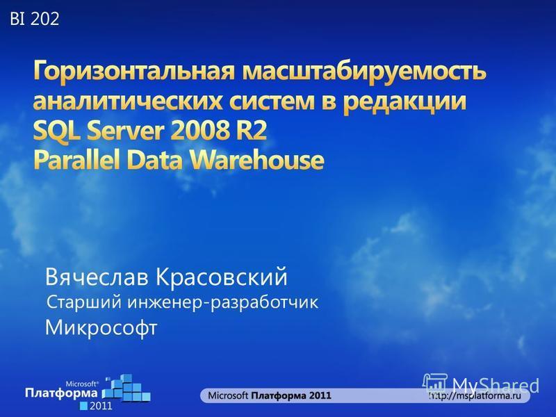 Вячеслав Красовский Старший инженер-разработчик Микрософт BI 202