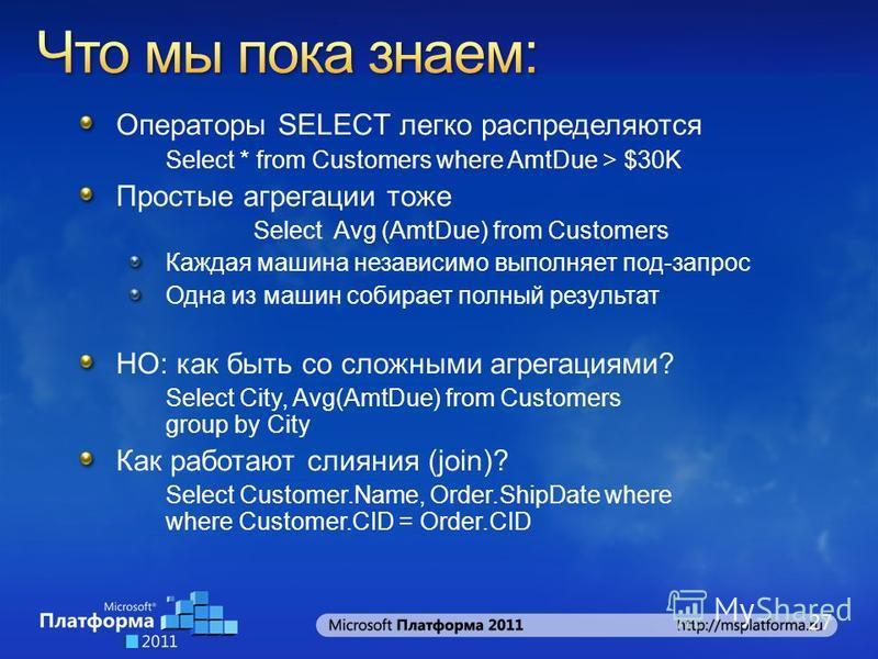 Операторы SELECT легко распределяются Select * from Customers where AmtDue > $30K Простые агрегации тоже Select Avg (AmtDue) from Customers Каждая машина независимо выполняет под-запрос Одна из машин собирает полный результат НО: как быть со сложными