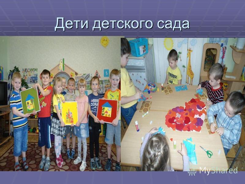Дети детского сада