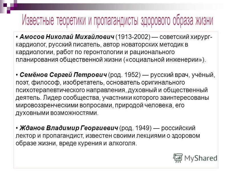 Амосов Николай Михайлович (1913-2002) советский хирург- кардиолог, русский писатель, автор новаторских методик в кардиологии, работ по геронтологии и рационального планирования общественной жизни («социальной инженерии»). Семёнов Сергей Петрович (род