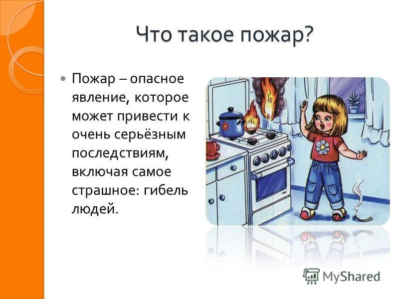 Что такое пожар ? Пожар – опасное явление, которое может привести к очень серьёзным последствиям, включая самое страшное : гибель людей.
