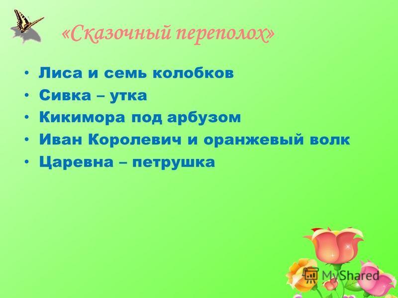 Лиса и семь колобков Сивка – утка Кикимора под арбузом Иван Королевич и оранжевый волк Царевна – петрушка «Сказочный переполох»