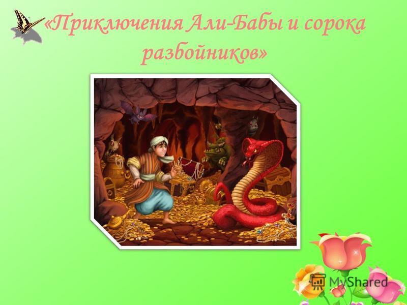 «Приключения Али-Бабы и сорока разбойников»