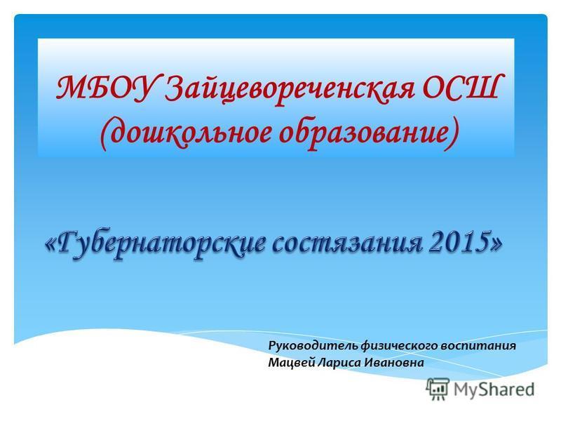 МБОУ Зайцевореченская ОСШ (дошкольное образование) Руководитель физического воспитания Мацвей Лариса Ивановна