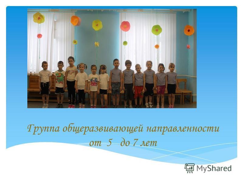 Группа общеразвивающей направленности от 5 до 7 лет
