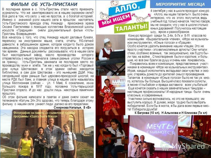 В последнее время в с. Усть-Пристань стали часто приезжать журналисты. Что же заинтересовало их в нашем скромном селе? Всё дело в том, что село у нас не простое, а с богатой историей. Именно о значимой роли нашего села в прошлом настоятель Усть-Прист