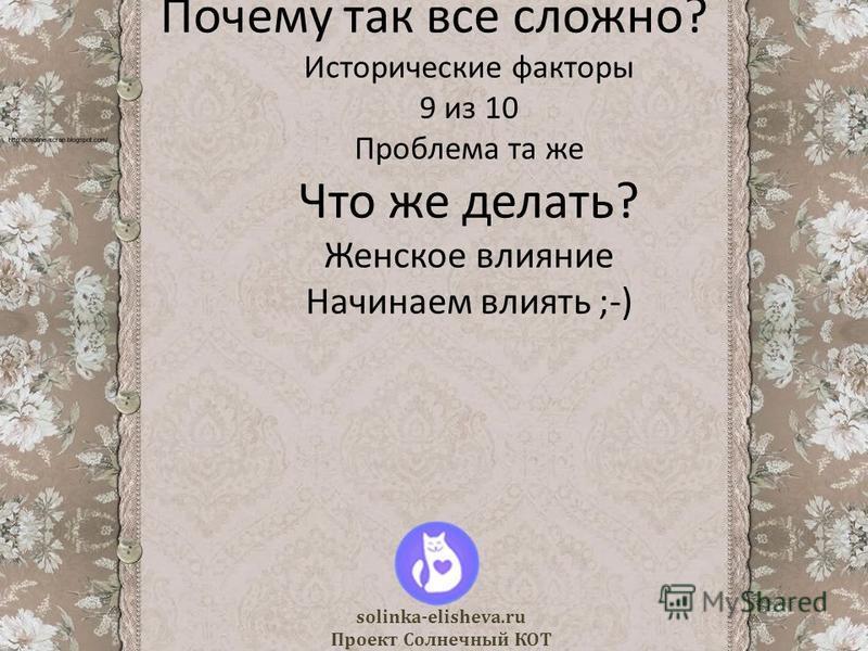 14 solinka-elisheva.ru Проект Солнечный КОТ Почему так все сложно? Исторические факторы 9 из 10 Проблема та же Что же делать? Женское влияние Начинаем влиять ;-)