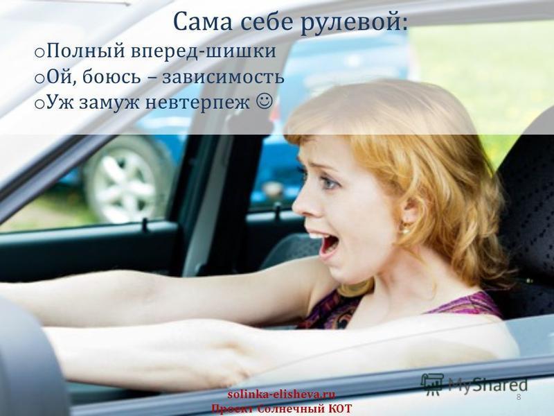 8 solinka-elisheva.ru Проект Солнечный КОТ Сама себе рулевой: o Полный вперед-шишки o Ой, боюсь – зависимость o Уж замуж невтерпеж