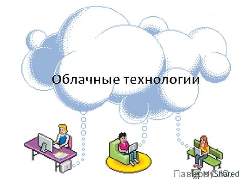 Павлов С.Ю.