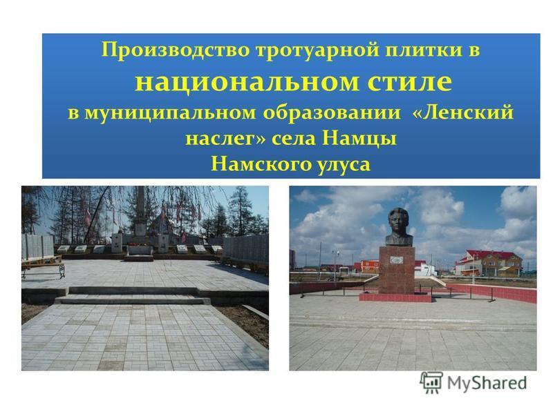 Производство тротуарной плитки в национальном стиле в муниципальном образовании «Ленский наслег» села Намцы Намского улуса