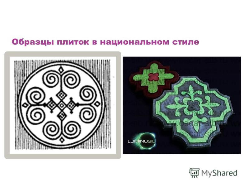 Образцы плиток в национальном стиле