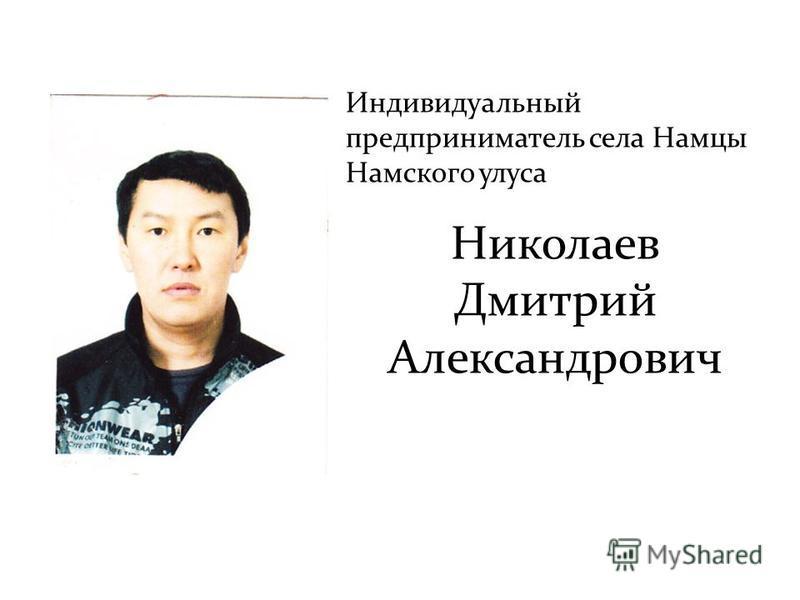 Индивидуальный предприниматель села Намцы Намского улуса Николаев Дмитрий Александрович
