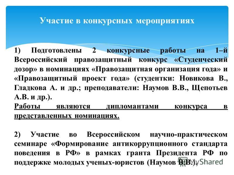 Участие в конкурсных мероприятиях 1) Подготовлены 2 конкурсные работы на 1–й Всероссийский правозащитный конкурс «Студенческий дозор» в номинациях «Правозащитная организация года» и «Правозащитный проект года» (студентки: Новикова В., Гладкова А. и д