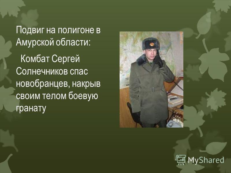 Подвиг на полигоне в Амурской области: Комбат Сергей Солнечников спас новобранцев, накрыв своим телом боевую гранату