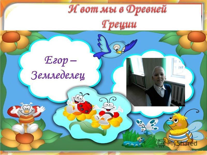 Егор – Земледелец