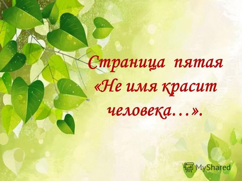 Страница пятая «Не имя красит человека…».
