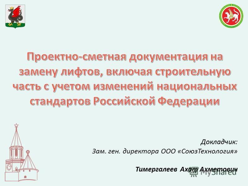 Докладчик: Зам. ген. директора ООО «Союз Технология» Тимергалеев Ахат Ахметович