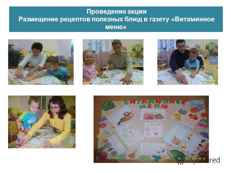 Проведение акции Размещение рецептов полезных блюд в газету «Витаминное меню»