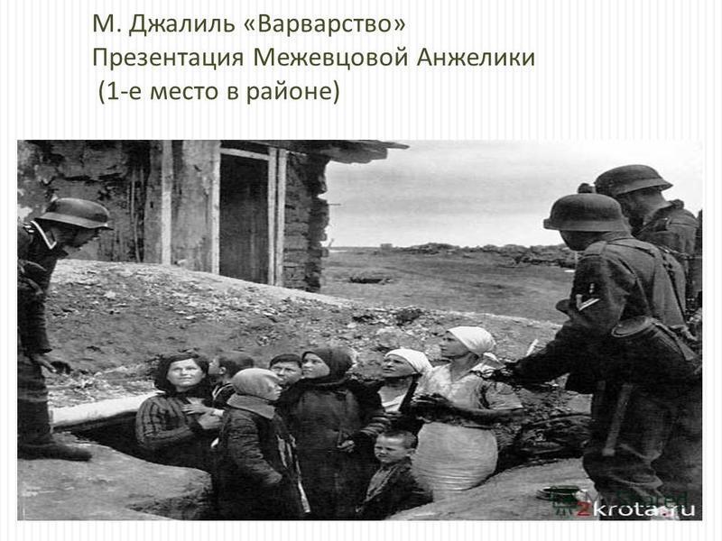 М. Джалиль « Варварство » Презентация Межевцовой Анжелики (1- е место в районе )