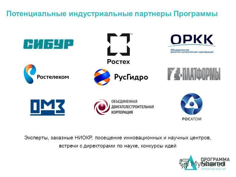Потенциальные индустриальные партнеры Программы Эксперты, заказные НИОКР, посещение инновационных и научных центров, встречи с директорами по науке, конкурсы идей