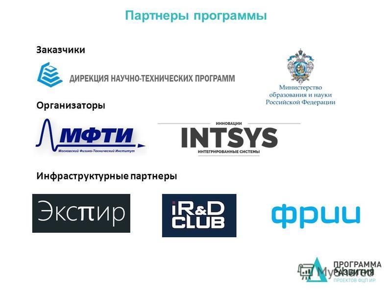 Заказчики Организаторы Инфраструктурные партнеры Партнеры программы