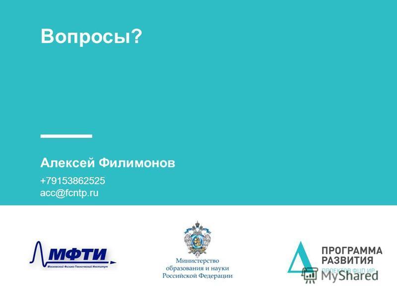 Вопросы? Алексей Филимонов +79153862525 acc@fcntp.ru