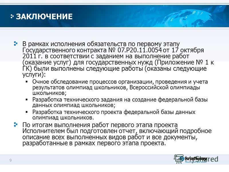 9 ЗАКЛЮЧЕНИЕ В рамках исполнения обязательств по первому этапу Государственного контракта 07.Р20.11.0054 от 17 октября 2011 г. в соответствии с заданием на выполнение работ (оказание услуг) для государственных нужд (Приложение 1 к ГК) были выполнены