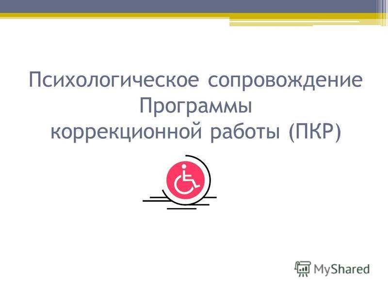 Психологическое сопровождение Программы коррекционной работы (ПКР)