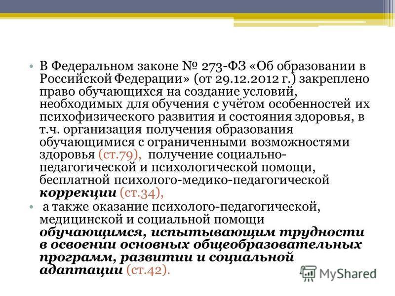 В Федеральном законе 273-ФЗ «Об образовании в Российской Федерации» (от 29.12.2012 г.) закреплено право обучающихся на создание условий, необходимых для обучения с учётом особенностей их психофизического развития и состояния здоровья, в т.ч. организа