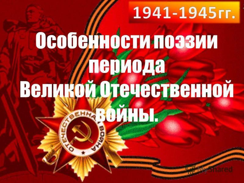 Особенности поэзии периода Великой Отечественной войны.