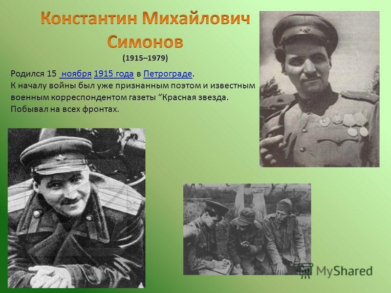 Родился 15 ноября 1915 года в Петрограде. ноября 1915 года Петрограде К началу войны был уже признанным поэтом и известным военным корреспондентом газеты Красная звезда. Побывал на всех фронтах.