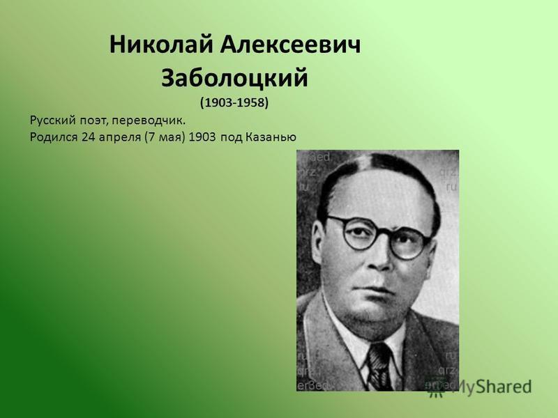 Николай Алексеевич Заболоцкий (1903-1958) Русский поэт, переводчик. Родился 24 апреля (7 мая) 1903 под Казанью