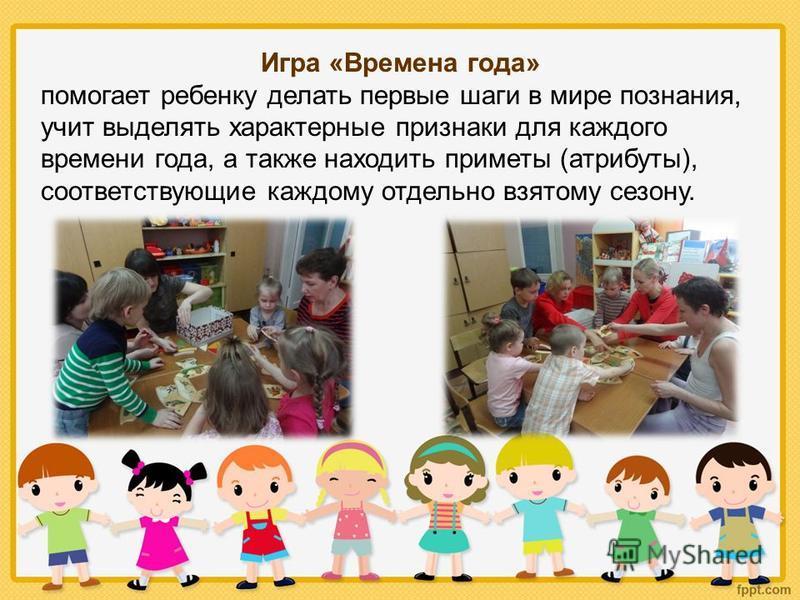 Игра «Времена года» помогает ребенку делать первые шаги в мире познания, учит выделять характерные признаки для каждого времени года, а также находить приметы (атрибуты), соответствующие каждому отдельно взятому сезону.