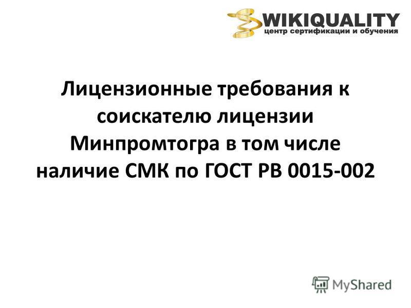 Лицензионные требования к соискателю лицензии Минпромтогра в том числе наличие СМК по ГОСТ РВ 0015-002