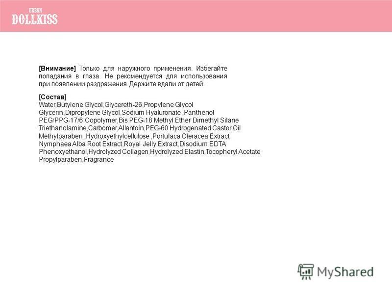 [Состав] Water,Butylene Glycol,Glycereth-26,Propylene Glycol Glycerin,Dipropylene Glycol,Sodium Hyaluronate,Panthenol PEG/PPG-17/6 Copolymer,Bis PEG-18 Methyl Ether Dimethyl Silane Triethanolamine,Carbomer,Allantoin,PEG-60 Hydrogenated Castor Oil Met