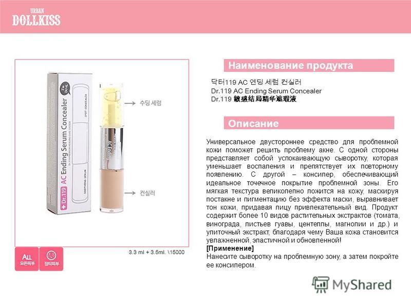 119 AC Dr.119 AC Ending Serum Concealer Dr.119 Наименование продукта Описание Универсальное двустороннее средство для проблемной кожи поможет решить проблему акне. С одной стороны представляет собой успокаивающую сыворотку, которая уменьшает воспален