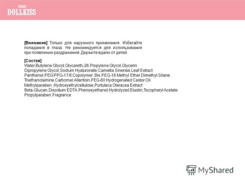 [Состав] Water,Butylene Glycol,Glycereth-26,Propylene Glycol,Glycerin Dipropylene Glycol,Sodium Hyaluronate,Camellia Sinensis Leaf Extract Panthenol,PEG/PPG-17/6 Copolymer,Bis PEG-18 Methyl Ether Dimethyl Silane Triethanolamine,Carbomer,Allantoin,PEG