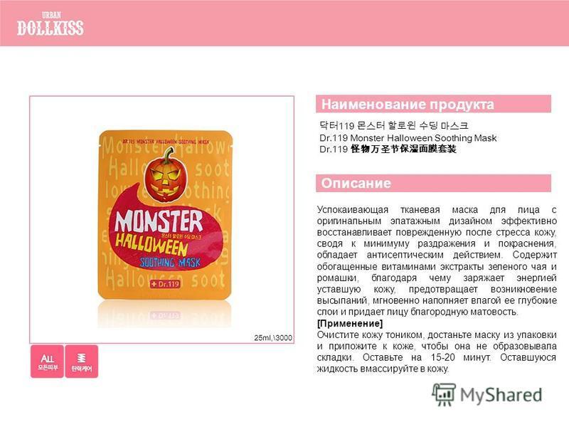 119 Dr.119 Monster Halloween Soothing Mask Dr.119 Наименование продукта Описание Успокаивающая тканевая маска для лица с оригинальным эпатажным дизайном эффективно восстанавливает поврежденную после стресса кожу, сводя к минимуму раздражения и покрас