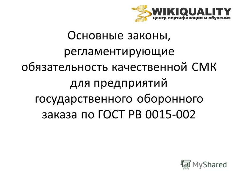 Основные законы, регламентирующие обязательность качественной СМК для предприятий государственного оборонного заказа по ГОСТ РВ 0015-002