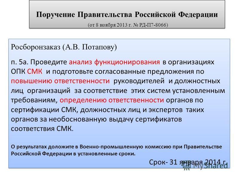 Поручение Правительства Российской Федерации (от 8 ноября 2013 г. РД-П7-8066) Росборонзаказ (А.В. Потапову) п. 5 а. Проведите анализ функционирования в организациях ОПК СМК и подготовьте согласованные предложения по повышению ответственности руководи
