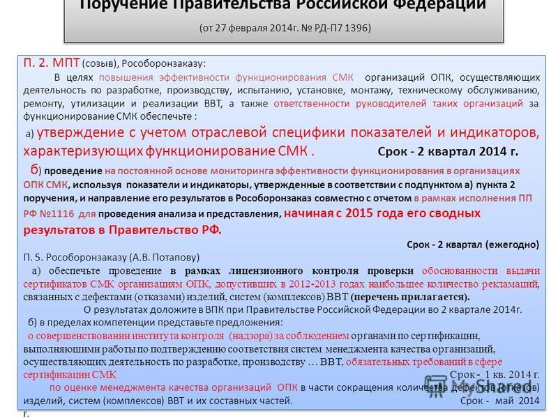 Поручение Правительства Российской Федерации (от 27 февраля 2014 г. РД-П7 1396) П. 2. МПТ (созыв), Рособоронзаказу: В целях повышения эффективности функционирования СМК организаций ОПК, осуществляющих деятельность по разработке, производству, испытан
