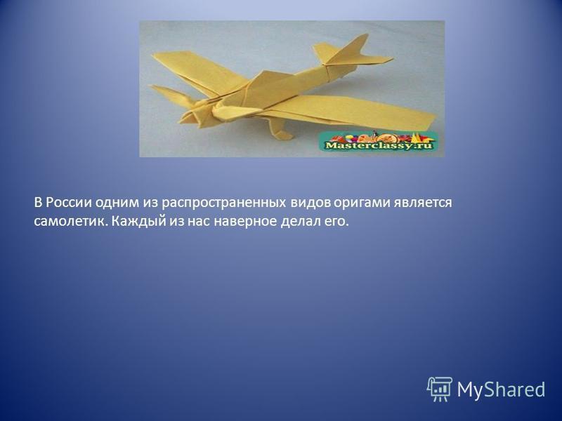 В России одним из распространенных видов оригами является самолетик. Каждый из нас наверное делал его.