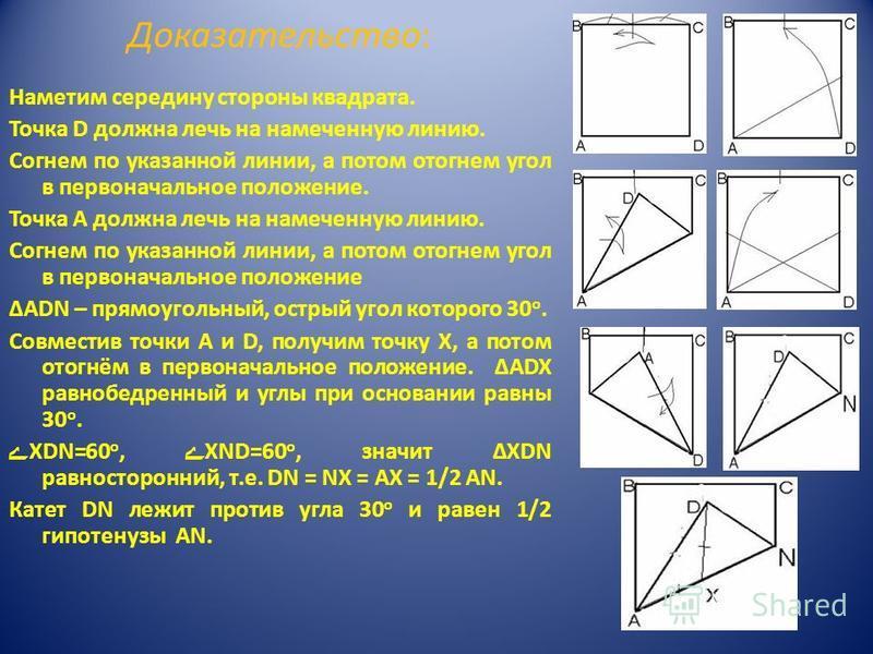 Доказательство: Наметим середину стороны квадрата. Точка D должна лечь на намеченную линию. Согнем по указанной линии, а потом отогнем угол в первоначальное положение. Точка А должна лечь на намеченную линию. Согнем по указанной линии, а потом отогне